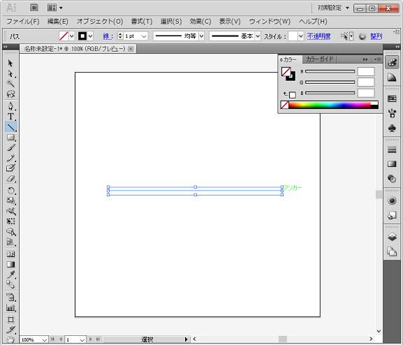イラストレーターのジグザグを使用した均等なジグザグ線の作り方―工程1
