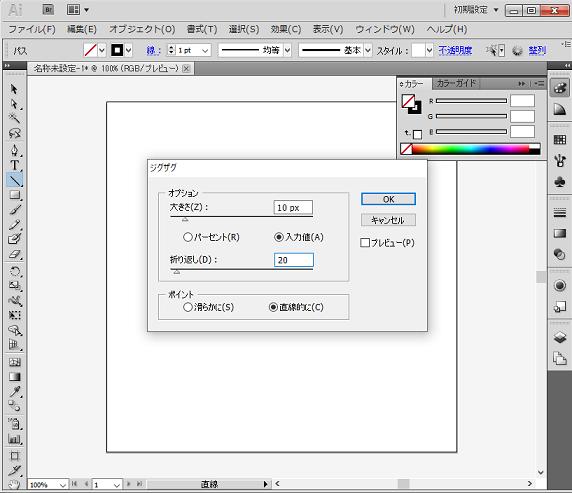 イラストレーターのジグザグを使用した均等なジグザグ線の作り方―工程3