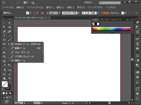 イラストレーターの自由な波線の書き方―工程1