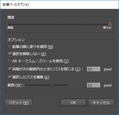 イラストレーターの自由な波線の書き方―工程2