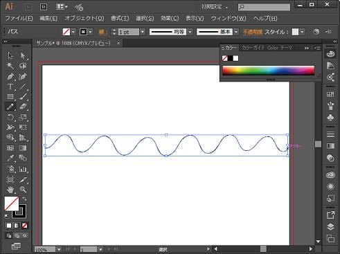 イラストレーターの自由な波線の書き方―工程3