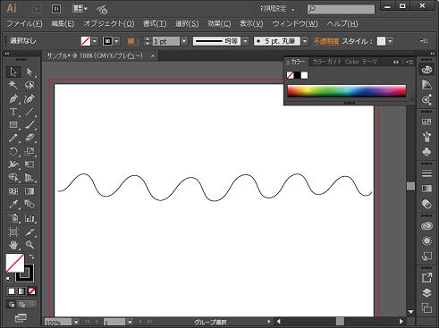 イラストレーターの自由な波線の書き方―工程4