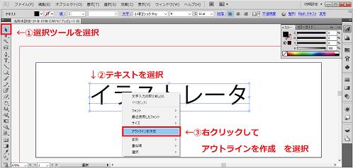 イラストレーターのアウトライン化の手順