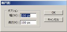 丸いボタンの描画方法4―楕円形ダイアログを表示し設定
