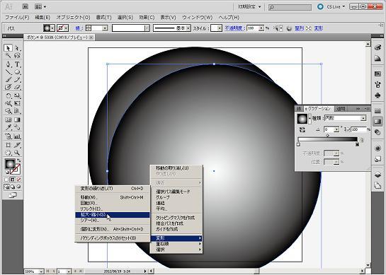 シンプルな丸いボタンの描画方法11―変形→拡大・縮小
