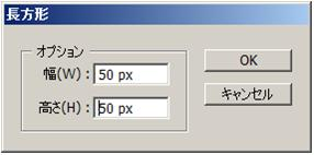 四角いボタンの描画方法4―長方形設定