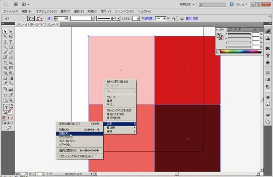 シンプルな四角いボタンの描画方法8―変形→回転