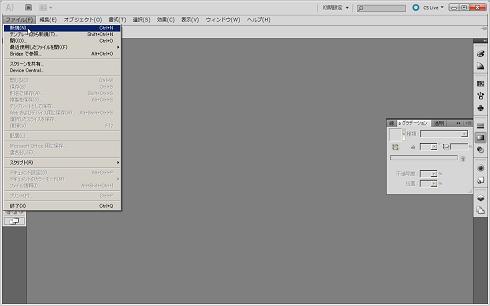 煉瓦(レンガ)の描画方法1―ファイル→新規