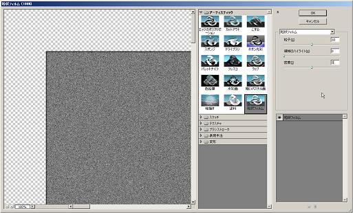 煉瓦(レンガ)の描画方法13―粒状フィルムを適用