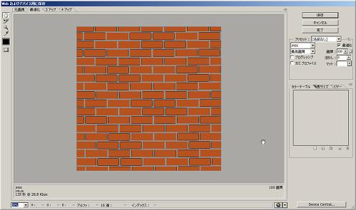 煉瓦(レンガ)の描画方法19―完成イメージ