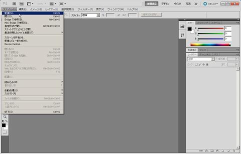 煉瓦(レンガ)の描画方法1―新規のRGB画像を開く