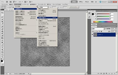 煉瓦(レンガ)の描画方法09―イメージ→色調補正→色合・彩度から色彩の統一をクリック