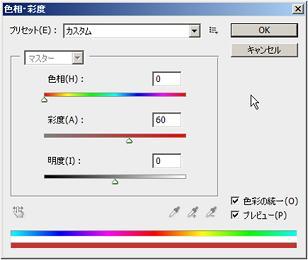 煉瓦(レンガ)の描画方法10―色合、彩度、明度を調整