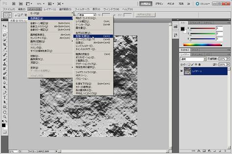 水面の描画方法08―イメージ→色調補正→色合い・彩度を選択