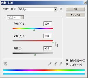 水面の描画方法09―フィルター→色を設定