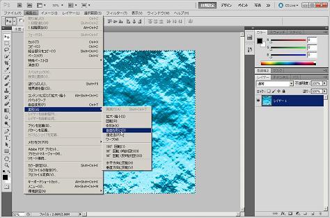 水面の描画方法12―編集→変形→自由な形を選択