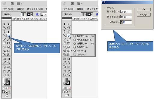 集中線の描画方法1―スターツールを表示