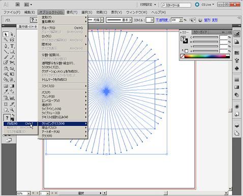 集中線の描画方法4―オブジェクト→マスク(クリッピングマスク)表示