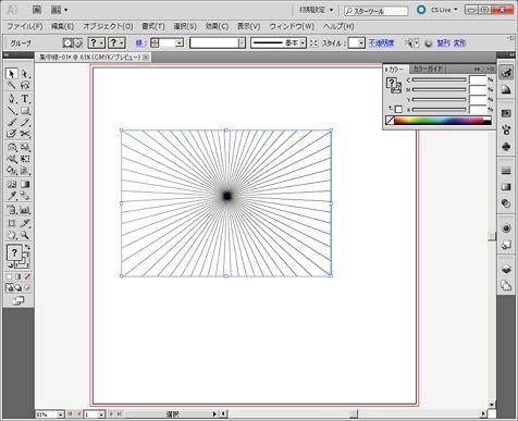 集中線の描画方法5―オブジェクト→マスク(クリッピングマスク)実行後