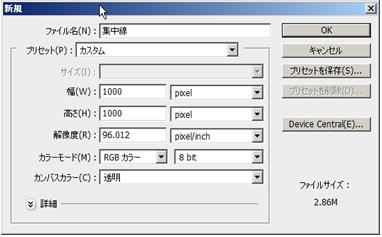 集中線の描画方法1―新規のRGB画像を開く