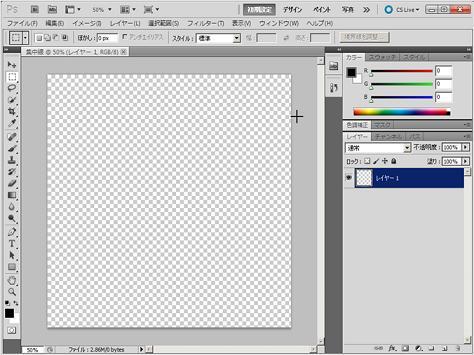 集中線の描画方法2―新規のRGB画像を開いた後