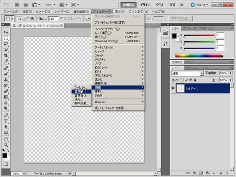 集中線の描画方法3―フィルタ→描画→雲模様1を選択