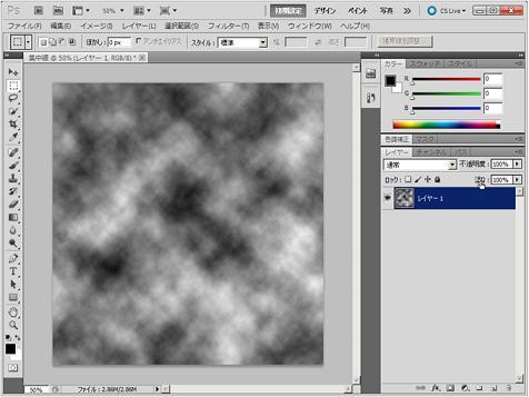 集中線の描画方法4―フィルタ→描画→雲模様1を選択後