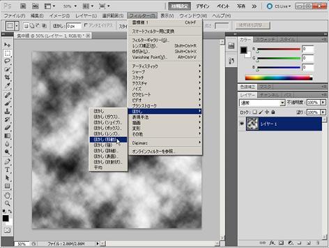 集中線の描画方法7―フィルタ→ぼかし→ぼかし(移動)を選ぶ