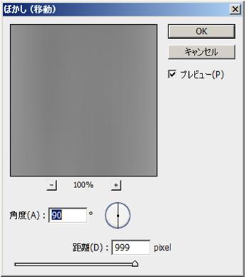 集中線の描画方法8―フィルタ→ぼかし→ぼかし(移動)を設定