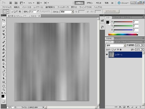 集中線の描画方法9―フィルタ→ぼかし→ぼかし(移動)を設定後