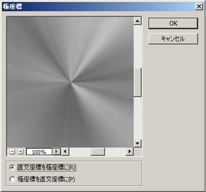 シンプルな集中線の描画方法11―フィルタ→変型→極座標から直交座標を極座標に