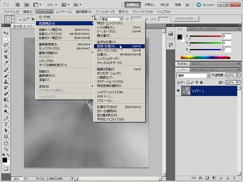 シンプルな集中線の描画方法12―イメージ→色調補正→色合・彩度から色彩の統一をクリック