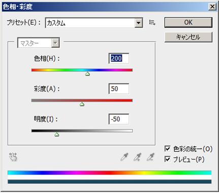 シンプルな集中線の描画方法13―色合、彩度、明度を調整