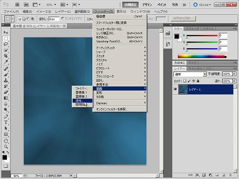 シンプルな集中線の描画方法15―フィルタ→描画→逆光