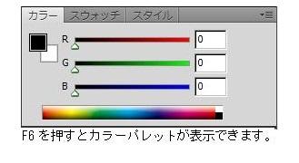 Photoshop CS4で塗りつぶしツールの操作―F6でカラーパレット表示