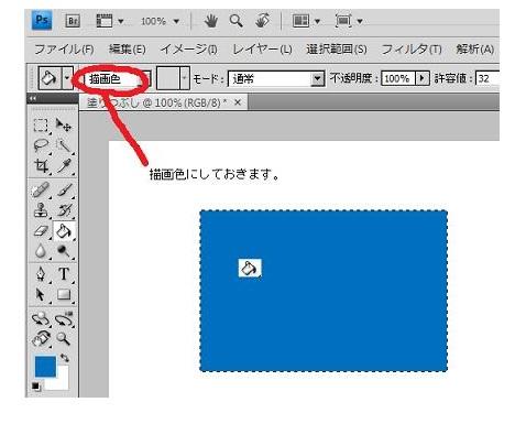 Photoshop CS4で塗りつぶしツールの操作―長方形を選択して塗りつぶし(2)塗りつぶし
