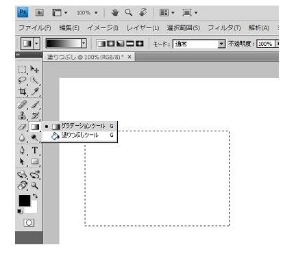 Photoshop CS4で塗りつぶしツールの操作―長方形を選択して塗りつぶし(1)範囲の選択