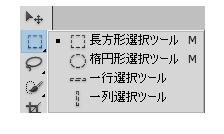 長方形選択ツールの表示方法