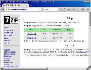 7-Zipのインストーラをダウンロード