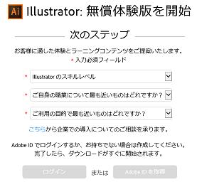アドビ・イラストレーター CC無料体験版のダウンロードとインストール2