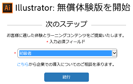 アドビ・イラストレーター CC無料体験版のダウンロードとインストール4