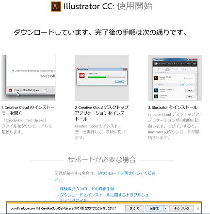 アドビ・イラストレーター CC無料体験版のダウンロードとインストール5