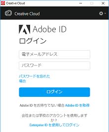 アドビ・イラストレーター CC無料体験版のダウンロードとインストール8