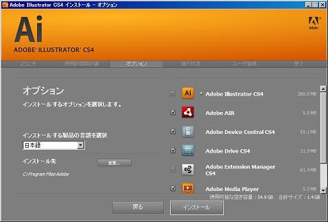 Illustrator CS4無料体験版のインストール開始画面