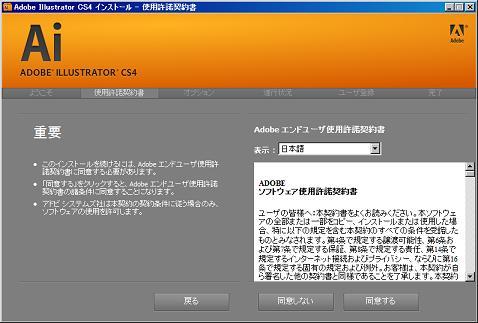 Illustrator CS4無料体験版の許諾画面