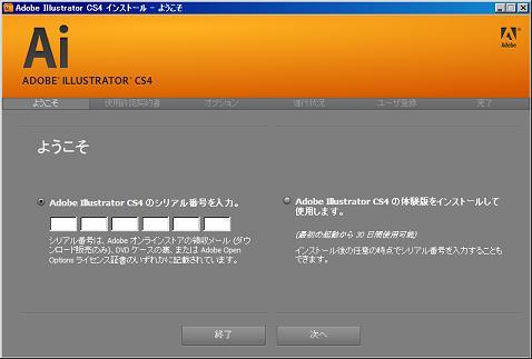 Illustrator CS4無料体験版のインストーラの初期画面