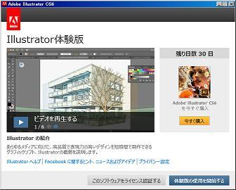Illustrator CS6無料体験版の起動画面(体験版選択)
