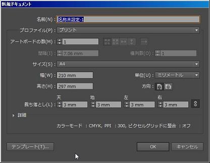 アドビ・イラストレーター CS6の新規ドキュメントダイアログ表示